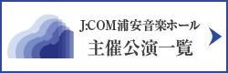 J:COM浦安音楽ホール 主催公演一覧