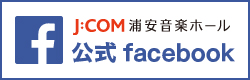 J:COM浦安音楽ホール 公式facebook