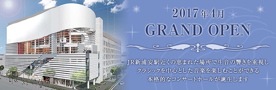 2017年4月 GRAND OPEN JR新浦安駅近くの恵まれた場所で生音の響きを重視しクラシックを中心とした音楽を楽しむことができる本格的なコンサートホールが誕生します
