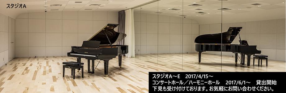 スタジオA~E  コンサートホール/ハーモニーホール  貸出中 下見も受け付けております。お気軽にお問い合わせください。