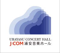 浦安音楽ホール