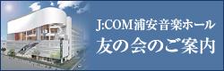 J:COM浦安音楽ホール 友の会のご案内
