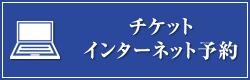 チケットインターネット予約